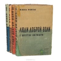 Жюль Ромэн - Люди доброй воли (Полный комплект из 4 книг)