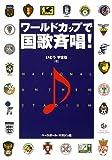 ワールドカップで国歌斉唱!