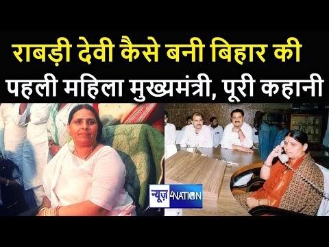Rabri Devi कैसे बनी बिहार की पहली महिला मुख्यमंत्री । Rabri Devi Biography । Rabri Devi- Lalu Story।