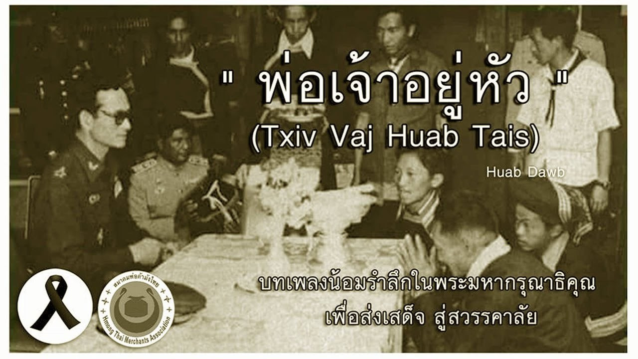เพลง พ่อเจ้าอยู่หัว [ Txiv Vaj Huab Tais ] Official Music Video 📀 http://dlvr.it/Nxl5yd