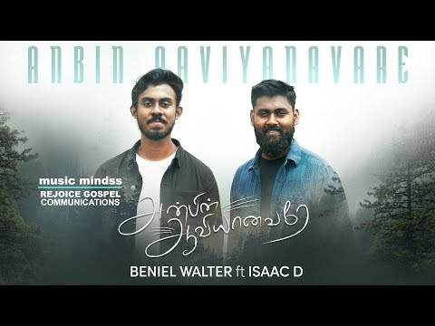 Song : Anbin Aaviyanavare :: Album :Yesuve  :: Lyrics: Beniel Walter & Johnny Osborn :: Sung by :Beniel Walter :: Tamil Christian Song Lyrics
