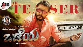 Odeya (2019) Kannada Movie | Cast and Crew | Teaser | Kannada New Movie
