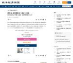 厚労省、後発薬普及へ重点10地域 東京・徳島など今夏にも指定 医療費抑制テコ入れ :日本経済新聞