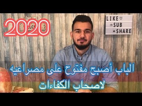 قانون الهجرة الجديد فيزة البحث عن عمل في المانيا | 01/2020