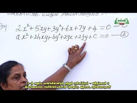11th Business Mathematics (m) Statistics பகுமுறை வடிவியல் அத்தியாயம் 14 பகுதி 2 Kalvi TV
