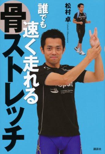 松村卓『誰でも速く走れる骨ストレッチ』