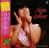 KAWAI, NAOKO - naoko in concert