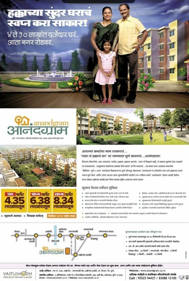 Anandgram Talegaon Dhamdhere Launched! Booking Open - 1 Room Kitchen Flat, 1 BHK & 2 BHK Flats - in the property price range of Rs. 4 to 10 Lakhs!! (Sakal 21st May 2011)