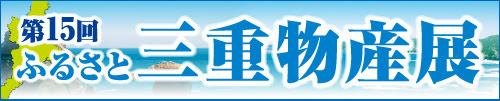20170516mie_ban2.jpg