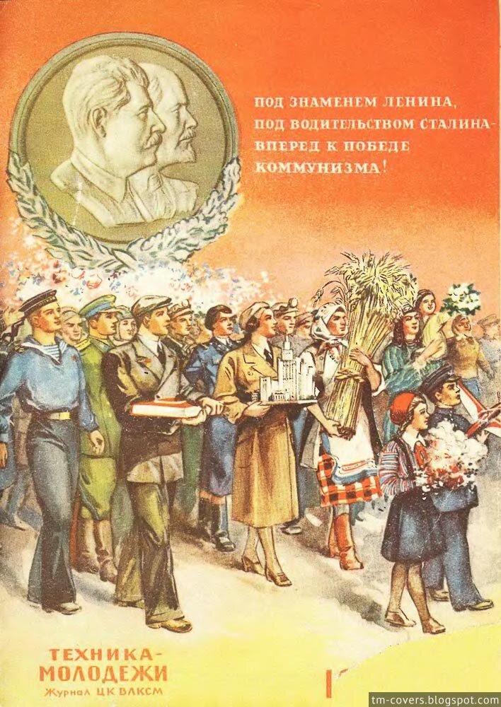 Техника — молодёжи, обложка, 1949 год №12
