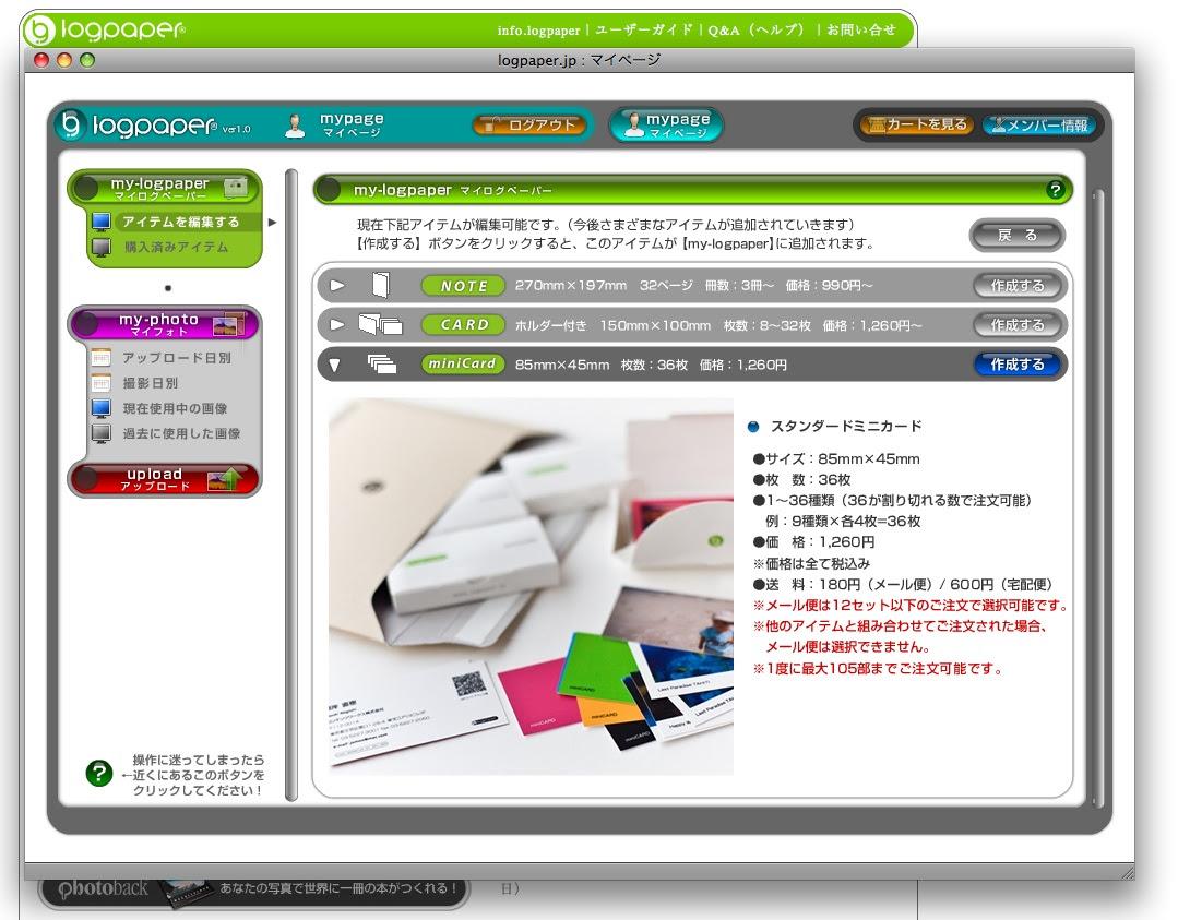 logpaper2.jpg