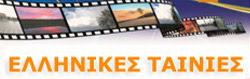 Οι Καλυτερες Ελληνικες Ταινιες