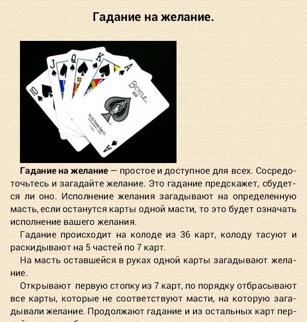 Если при гадании таро карты падают школа магии первая ступень fb2