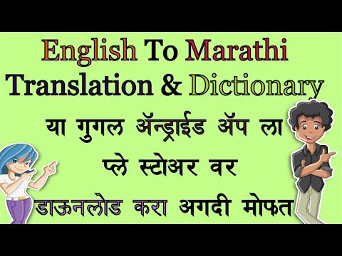 English To Marathi Translation||Dictionary||Converter|ITyping||Online||Android App