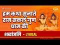 हम कथा सुनाते Hum Katha Sunate Hindi Lyrics – Ramayan Song