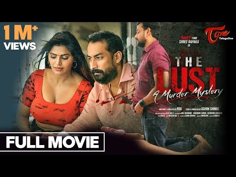 The Lust Telugu Movie