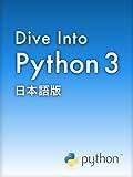 Dive Into Python 3 日本語版