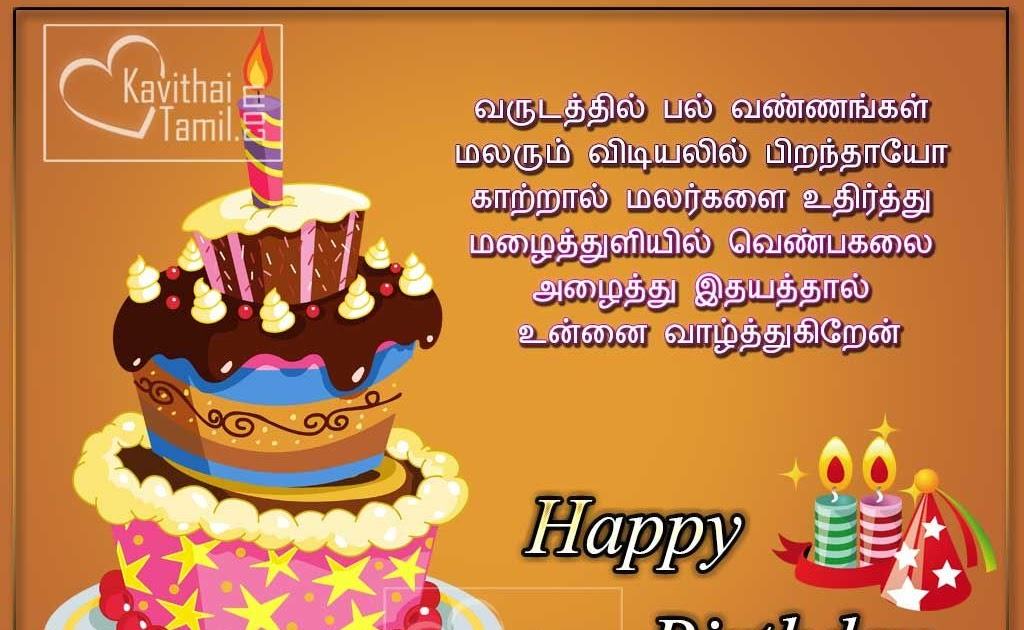 Funny Birthday Wishes For Best Friend In Tamil Funny Png May god bless you with wonderful times ahead. funny birthday wishes for best friend