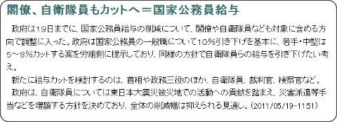 http://www.jiji.com/jc/c?g=soc_date1&k=2011051900327