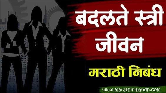 बदलते स्त्री जीवन मराठी निबंध | Badalte stri jivan marathi nibandh