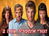 זגורי אימפריה עונה 2 - פרק 22