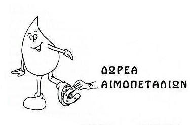 Αποτέλεσμα εικόνας για δωρεά αιμοπεταλίων