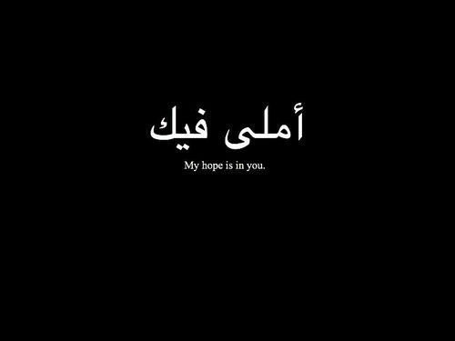 Love Quotes For Him In Arabic Happy Love Quotes