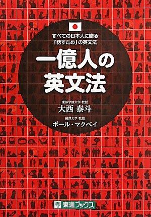 大西泰斗/ポール・マクベイ『一億人の英文法』