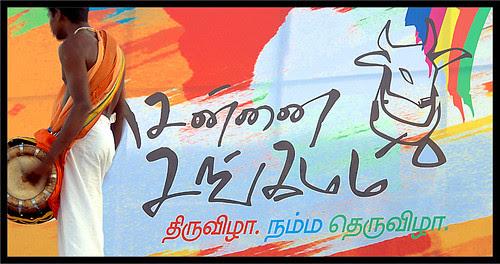 Chennai Sangamam 2009