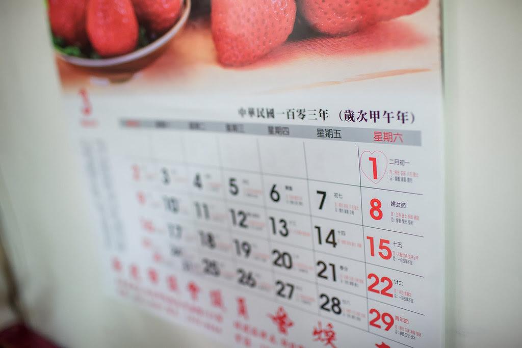 201140301正義&如玉AB