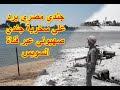 مصير محاولة السخرية من جندي مصري عبر قناة السويس / فطرة المصري / قصف جبه...