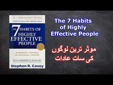 7habits of highly effective people in urdu موثر ترین لوگوں کی سات عادات
