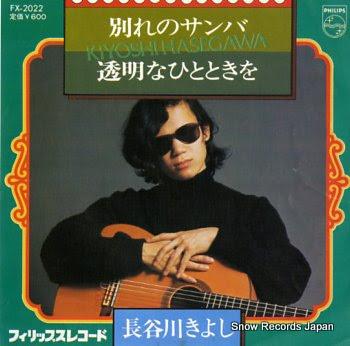 HASEGAWA, KIYOSHI wakare no samba