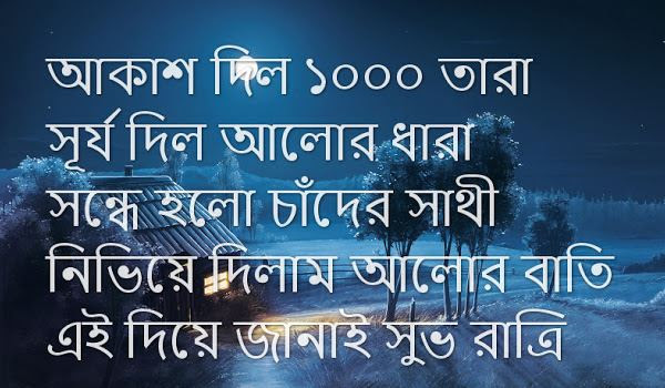 Bengali Good Night Image Pictures Wallpapers Status For Whatsapp