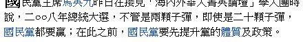 20060808-chinatimesnews