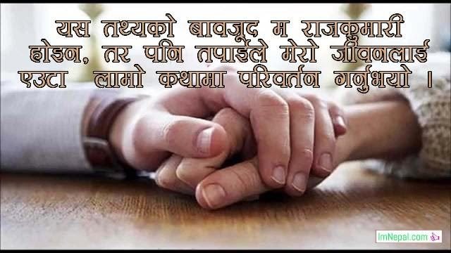 Marriage Anniversary Quotes For Wife In Nepali Shouldirefinancemyhome