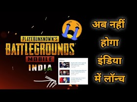 PUBG Mobile India Release Date Confirmed
