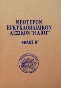 Hellas_A_Front