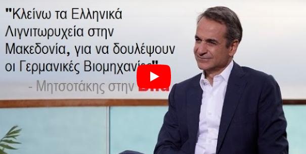 """""""Κλείνω λιγνιτωρυχεία στην Ελλάδα.. Θα δουλέψουν Γερμανικές βιομηχανίες"""" Μητσοτάκης στην Bild"""