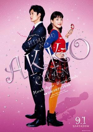 魔鏡變變變 (Akko Chan) poster
