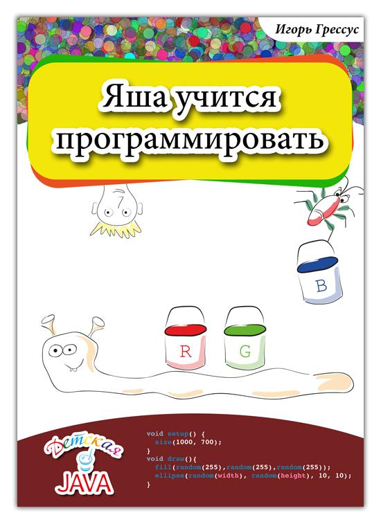 Книга для детей: 'Яша учится программировать'. Игорь Грессус