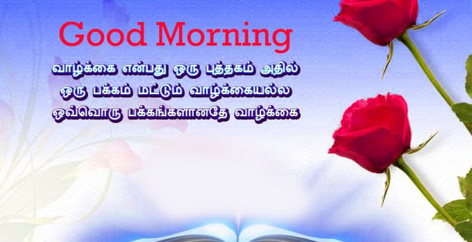 Tamil Good Morning Images 145 Good Morning Tamil Kavithai Wallpaper
