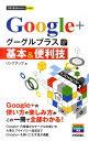 【送料無料】Google+グーグルプラス基本&便利技 [ リンクアップ ]