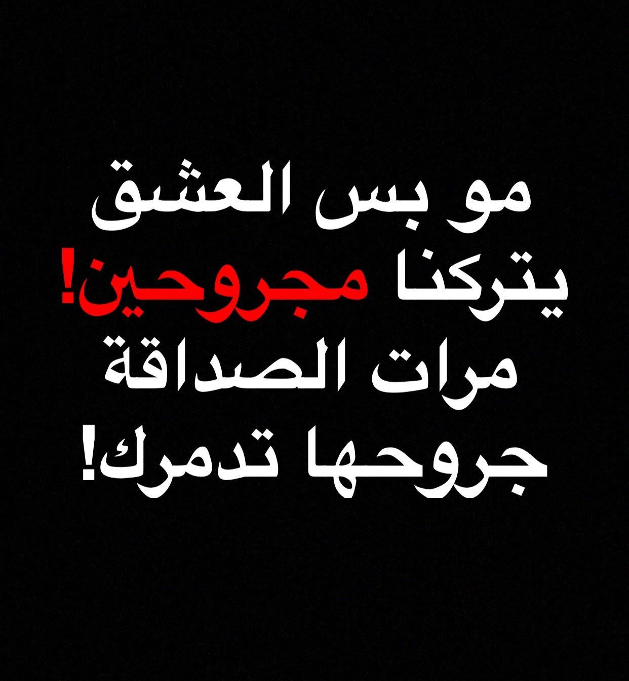 شعر شعبي عراقي عن الصديق المخلص Shaer Blog