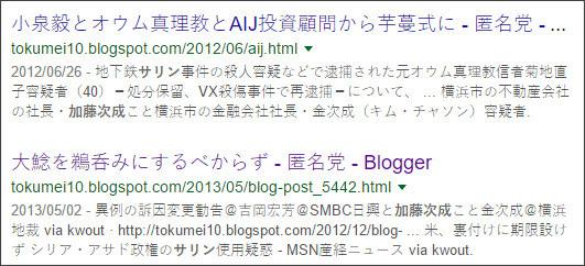 https://www.google.co.jp/#q=site:%2F%2Ftokumei10.blogspot.com+%E5%8A%A0%E8%97%A4%E6%AC%A1%E6%88%90%E3%80%80%E3%82%B5%E3%83%AA%E3%83%B3