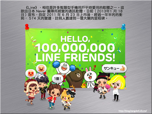 Line 的認識與商務應用.014