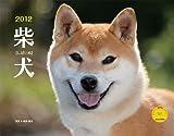 カレンダー2012 柴犬 (Yama-Kei Calendar2012)