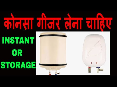 E Guru: DIFFERENCE BETWEEN INSTANT & STORAGE WATER HEATER