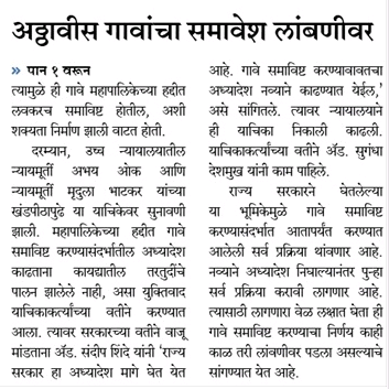 Merger of 28 villages in Pune Municipal Corporation Stalled - 2