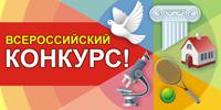 Всероссийский конкурс «Педагогический калейдоскоп», 2012